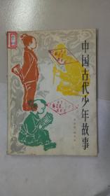 中国古代少年故事