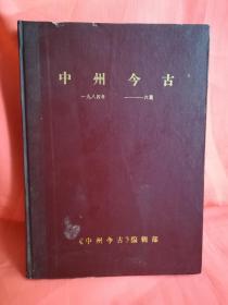 中州今古(1984年1-6期精装合订本)