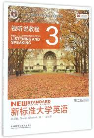 """新标准大学英语:视听说教程3(第2版 附光盘)/""""十二五""""普通高等教育本科国家级规划教材"""