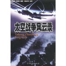 太空战争风云录