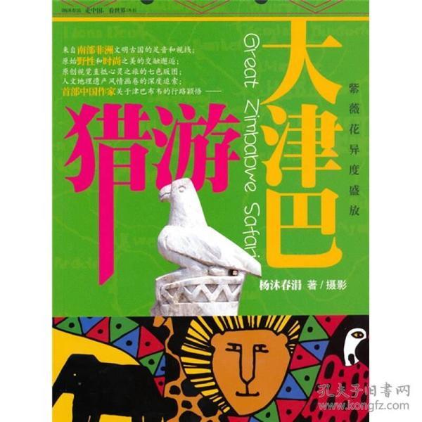 走中国,看世界丛书:猎游大津巴