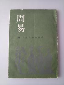 周易(上海古籍出版社) 影印版