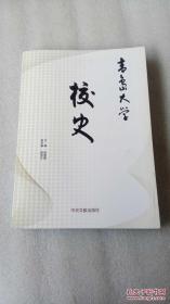 青岛大学校史.