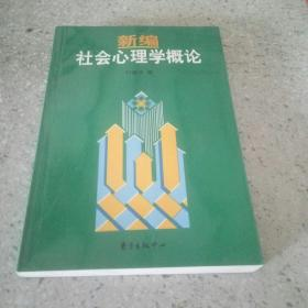 新编社会心理学概论