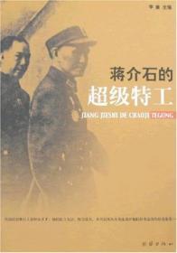 蒋介石的超级特工