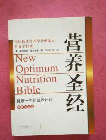 营养圣经 【最新修订版】