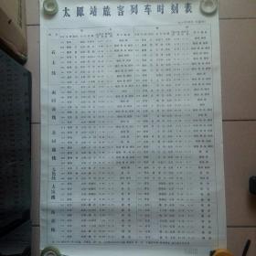 太原站旅客列车时刻表