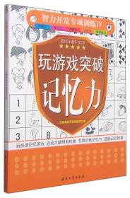 智力开发专项训练4:玩游戏突破记忆力(5-12岁)