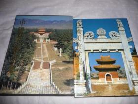 中国美术全集   陵墓建筑