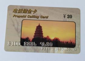 中国电信200长途电话储金卡【祖国风光】(90年代早期凸字卡1张已使用仅供收藏)