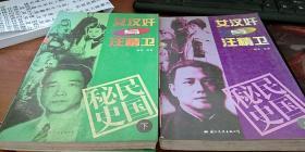 中国秘史--女汉奸与汪精卫[上下]