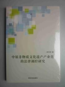 中原非物质文化遗产产业化的法律调控研究(全新正版书 塑封)