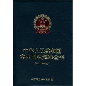 正版新书中华人民共和国常用司法解释全书(2006年版)