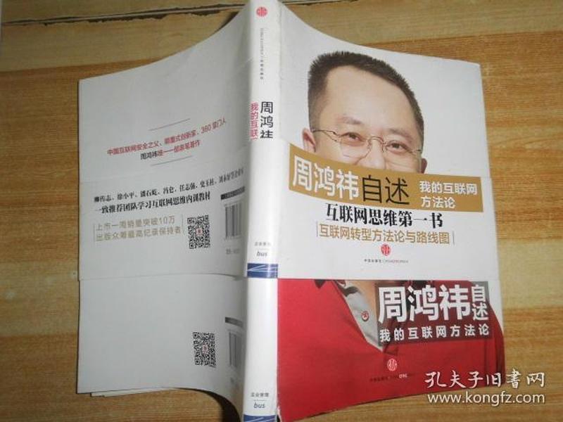 周鸿祎自述:我的互联网方法论