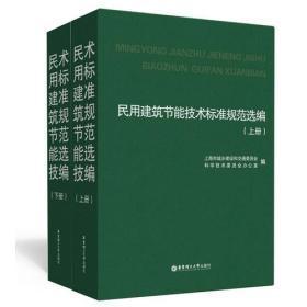 正版新书民用建筑节能技术标准规范选编(上、下册)