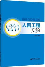 人因工程实验 吴慧兰著 华东理工大学出版9787562839811