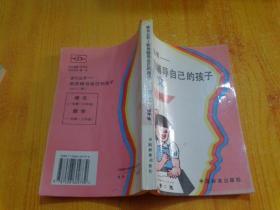家长丛书+帮您辅导自己的孩子+语文+四年级
