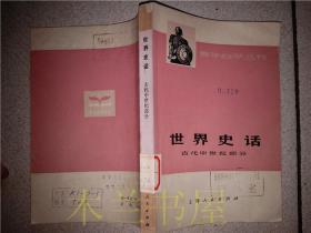世界史话 古代中世纪部分 上海师范大学历史系 上海人民出版社 1977年1版1印 32开平装