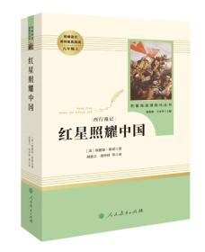 ML红星照耀中国·原名:西行漫记(八年级上)