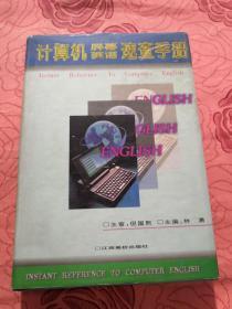 计算机屏幕英语速查手册