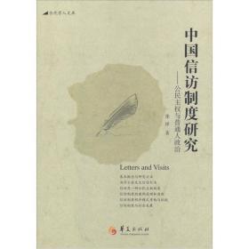 当代学人文库--中国信访制度研究