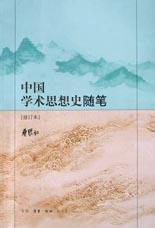中国学术思想史随笔