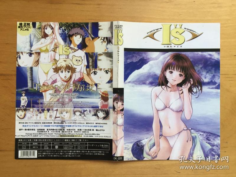 """桂正和 I""""s    DVD封面"""