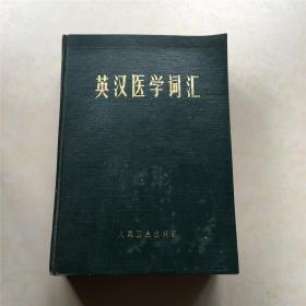 英汉医学词典   人民卫生出版社