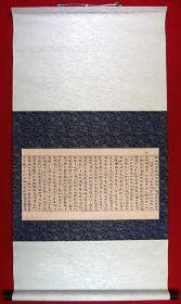 镰仓初期银界经 公元1200年前后  传东寺西院旧蔵・仁觉大师朱墨加点 25×49cm