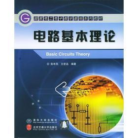 电路基本理论——国家电工电子教学基地系列教材