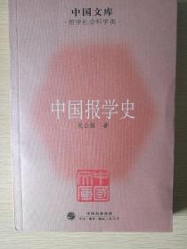 中国文库·哲学社会科学类:中国报学史