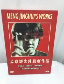 孟京辉先锋戏剧作品DVD(4碟装)