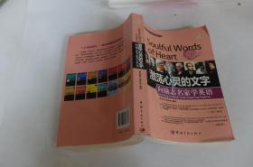 金牌励志系列:激荡心灵的文字·向励志名家学英语(英汉对照)
