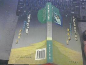 绿色王国的亿万富翁:杂交水稻之父袁隆平传  袁隆平签赠