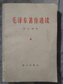毛泽东著作选读 (战士读本)