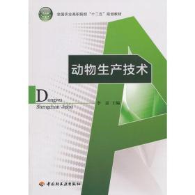 动物生产技术李嘉中国轻工业出版社9787501988617