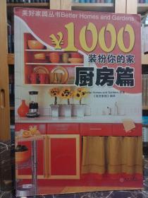 ¥1000装扮你的家:厨房篇