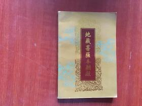 地藏菩萨本原经