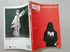 知日 :书之国