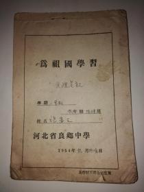 为祖国学习笔记本(1954年河北省良乡中学 )