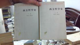 西方哲学史 上下【32开.9品】-租屋东--架南1竖