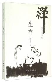 禅与生命系列丛书(02):生存