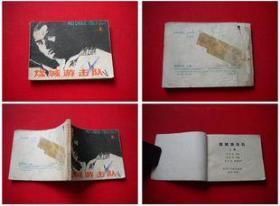 《煤城游击队》上册,黑龙江1981.3一版一印7万册,6532号,连环画,缺本
