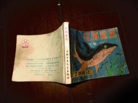 连环画:红海鲨鱼 下集 丁丁历险记