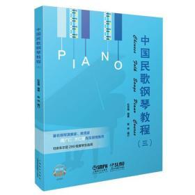 中国民歌钢琴教程:三