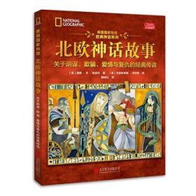 北欧神话故事 关于阴谋 欺骗 爱情与复仇的经典传说