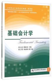 东北财经大学出版社 基础会计学 张文忠 胡静波 9787565420733