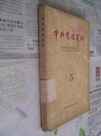 中共党史资料:5