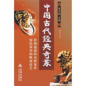 正版 中国古代经典奇案 宋月航著 金盾出版社
