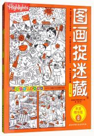 图画捉迷藏·年度精华版6